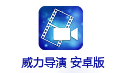 威力导演 Power Director v6.5.0 内购破解版|视频剪辑