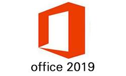 Office2019专业版安装一键激活