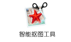 智能抠图工具PhotoScissors 6.1 中文版|附注册码