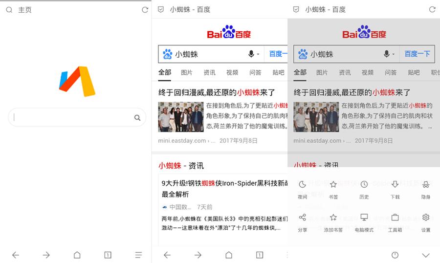 Via浏览器 v4.0.6 Google Play 又一款小巧的安卓浏览器-第1张图片-分享者 - 优质精品软件、互联网资源分享