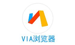 Via浏览器 v4.0.1 又一款小巧的安卓浏览器