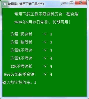 迅雷五合一 绿色破解版不限速-第1张图片-分享者 - 优质精品软件、互联网资源分享