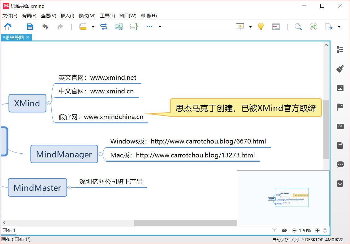思维导图 XMind 8 Update 8 Pro 中文破解版-第1张图片-分享者 - 优质精品软件、互联网资源分享