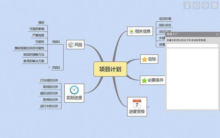 思维导图 XMind 8 Update 8 Pro 中文破解版-第3张图片-分享者 - 优质精品软件、互联网资源分享