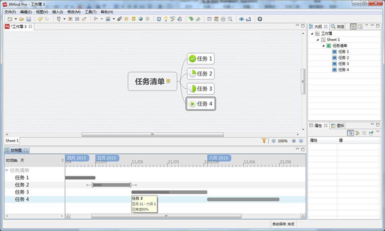 思维导图 XMind 8 Update 8 Pro 中文破解版-第5张图片-分享者 - 优质精品软件、互联网资源分享