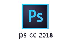 Adobe Photoshop CC 2018 破解精简安装版|PS