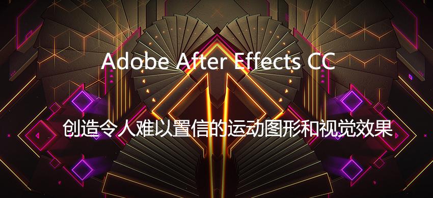 Adobe After Effects CC 2018 v15.1.2 特别破解版|AE-第1张图片-分享者 - 优质精品软件、互联网资源分享