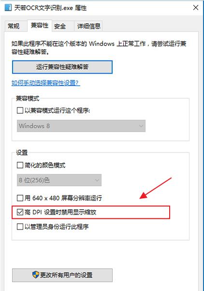 天若OCR文字识别 最好用的识别软件 v4.49-第4张图片-分享者 - 优质精品软件、互联网资源分享