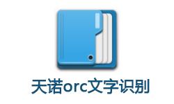 天若OCR文字识别 最好用的识别软件 v5.0修复版