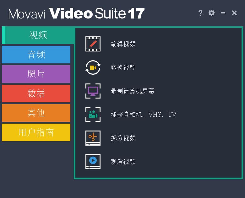 Movavi.Video.Suite.20.3.0 中文破解版|视频编辑-第1张图片-分享者 - 优质精品软件、互联网资源分享