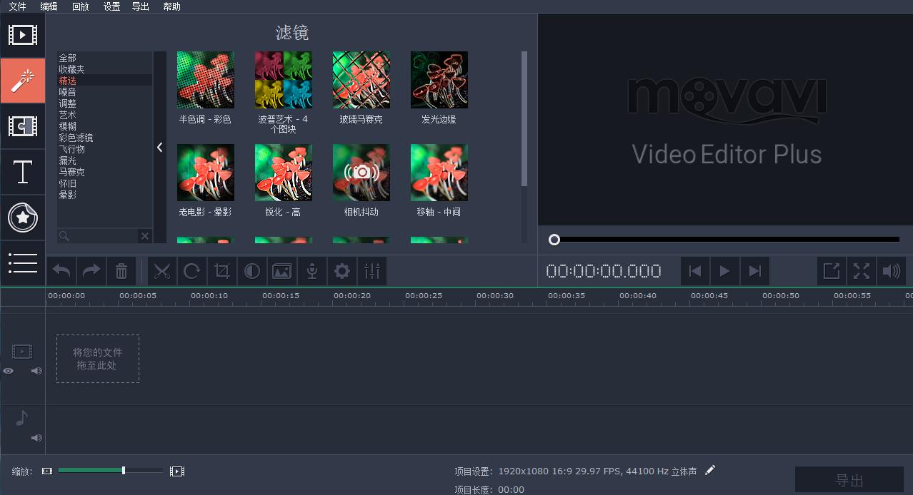 Movavi.Video.Suite.20.3.0 中文破解版 视频编辑-第2张图片-分享者 - 优质精品软件、互联网资源分享
