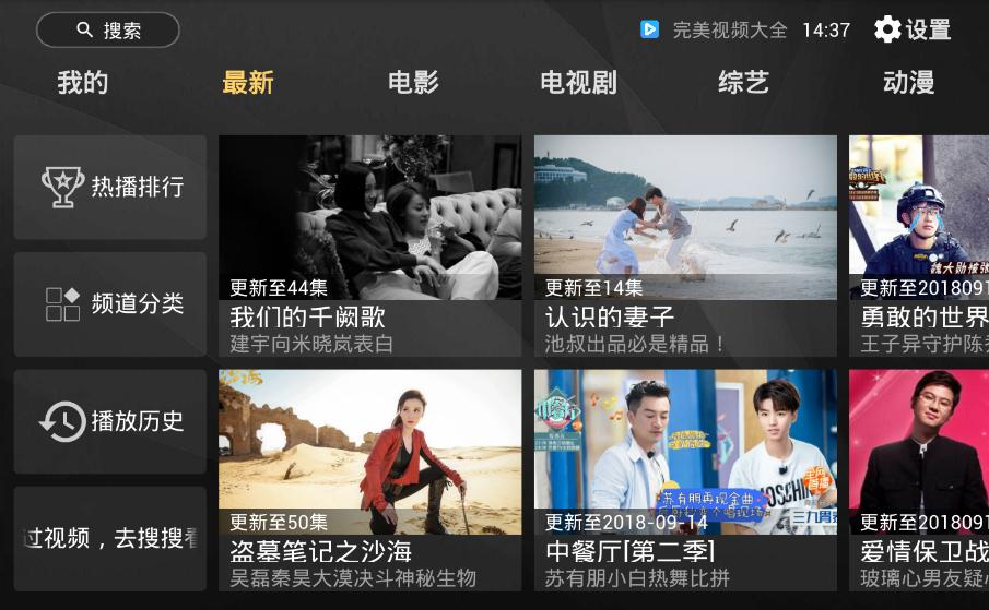 完美视频大全1.4.8.1 免会员无广告电视盒子软件-第2张图片-分享者 - 优质精品软件、互联网资源分享
