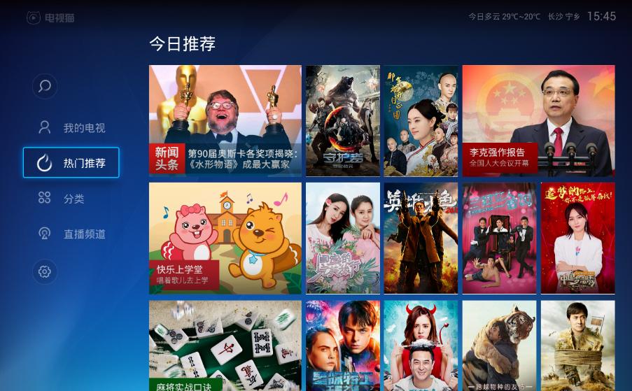 电视猫3.0.6 去升级版|盒子-第2张图片-分享者 - 优质精品软件、互联网资源分享