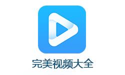 完美视频大全1.4.8.1 免会员无广告电视盒子软件