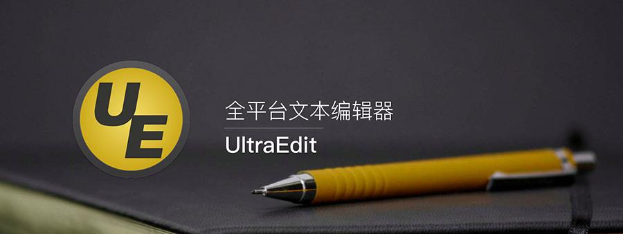 UltraEdit v26.00.0.24 中文破解版|代码编辑器-第1张图片-分享者 - 优质精品软件、互联网资源分享