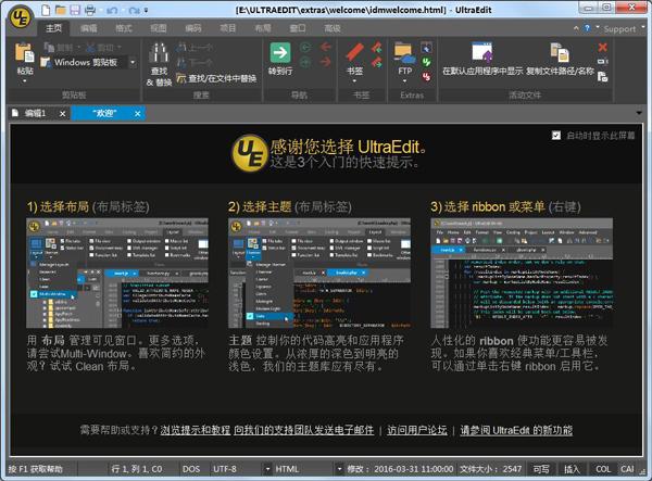 UltraEdit v26.00.0.24 中文破解版|代码编辑器-第2张图片-分享者 - 优质精品软件、互联网资源分享