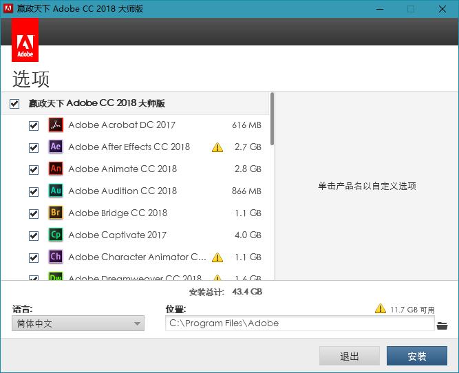 赢政天下 Adobe CC 2018 大师版 v8.3-第2张图片-分享者 - 优质精品软件、互联网资源分享