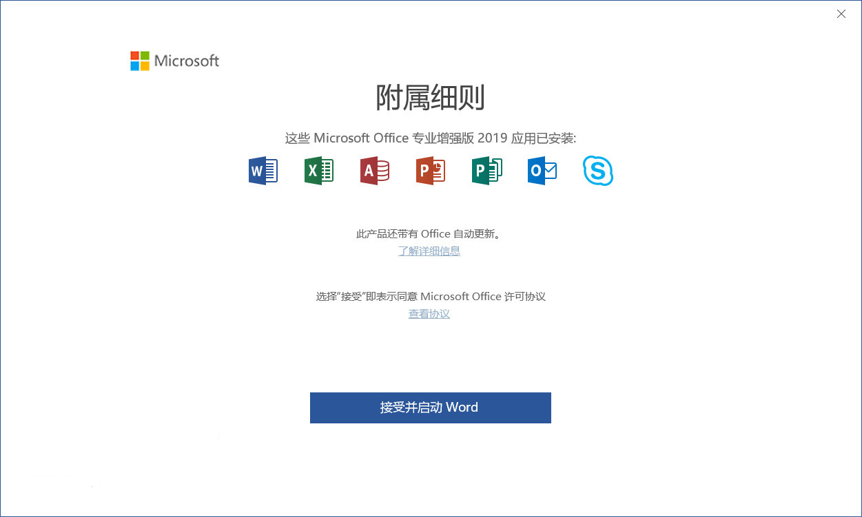 Office2019专业版安装一键激活-第3张图片-分享者 - 优质精品软件、互联网资源分享