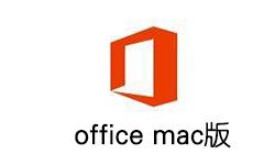 Office 2016 Mac版
