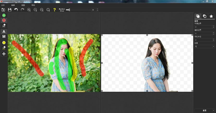 智能抠图工具PhotoScissors 6.1 中文版|附注册码-第1张图片-分享者 - 优质精品软件、互联网资源分享