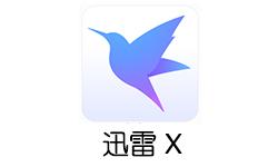 迅雷X 10.1.2.174 Beta 去广告安装版+便携版
