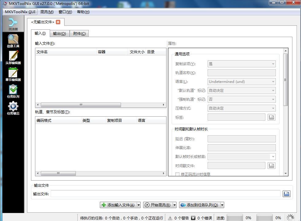 MKVToolNix V27 MKV视频制作软件-第1张图片-分享者 - 优质精品软件、互联网资源分享