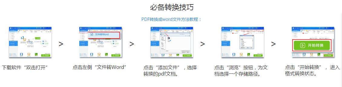 迅捷PDF转换器 附注册机-第5张图片-分享者 - 优质精品软件、互联网资源分享
