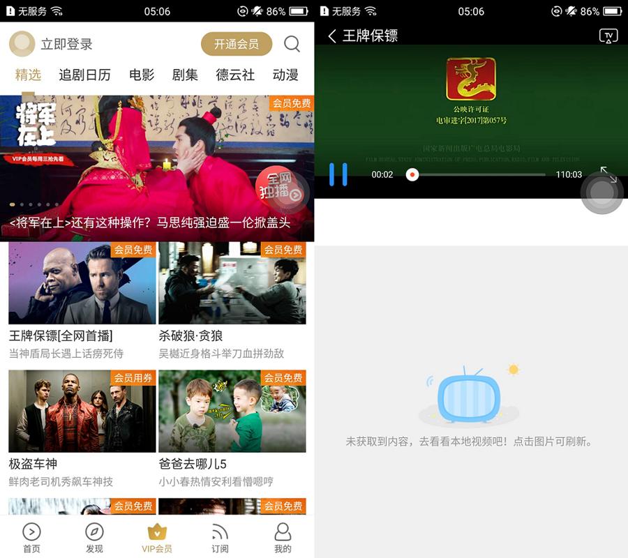 优酷视频VIP免广告破解版 已失效-第1张图片-分享者 - 优质精品软件、互联网资源分享
