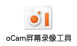 oCam屏幕录像工具 去广告版