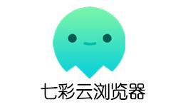 七彩云浏览器 全网VIP视频免费看!可投屏!