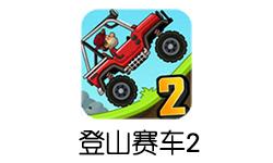 登山赛车2 v1.19.4 内购破解版
