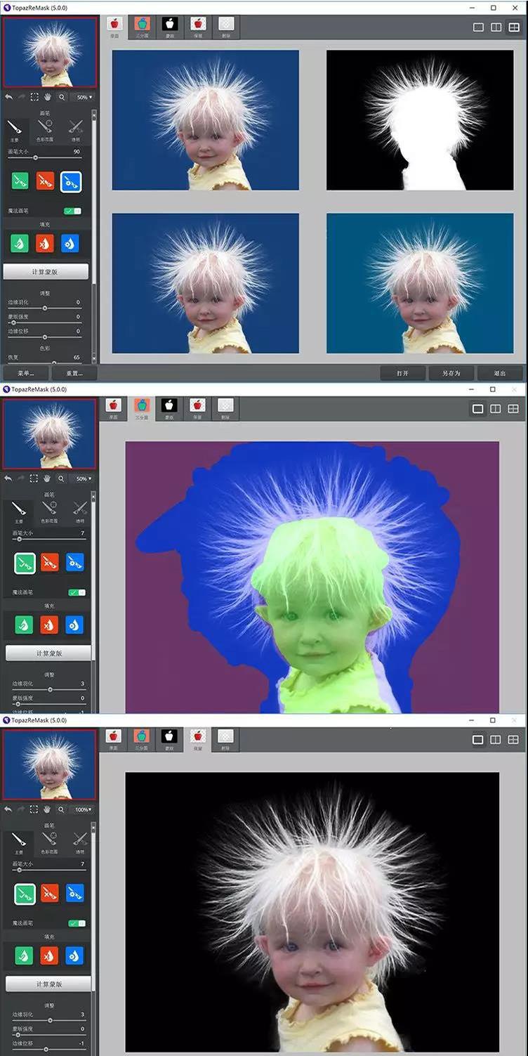 抠图神器Topaz ReMask 5 汉化版(Win/Mac)-第2张图片-分享者 - 优质精品软件、互联网资源分享