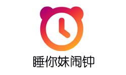睡你妹闹钟 Pro v4.3.1无广告专业版|最火闹钟