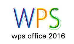 WPS 纯净专业版下载