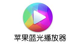 苹果蓝光播放器Blu-ray Player Pro v3.3.18 中文破解版