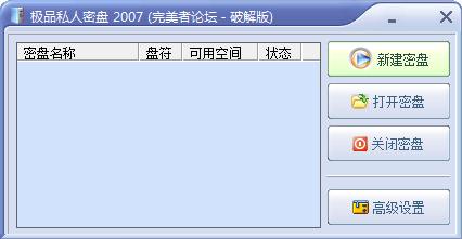 极品私人密盘2007(绿色破解版)-第1张图片-分享者 - 优质精品软件、互联网资源分享