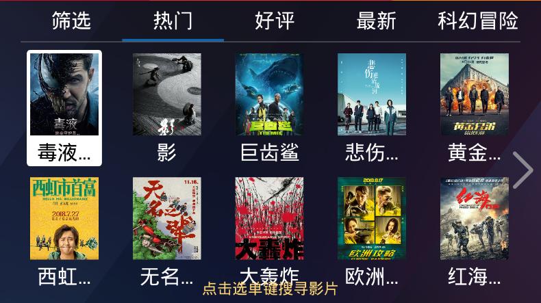 千尋TV盒子 v1.9.8 破解VIP-第2张图片-分享者 - 优质精品软件、互联网资源分享