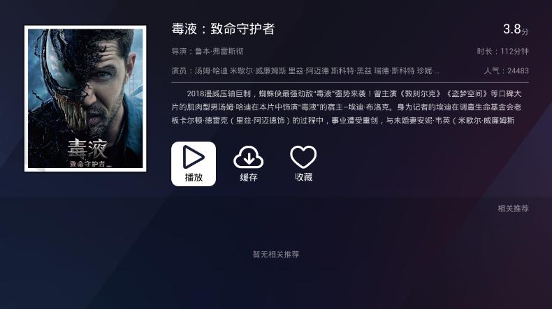千尋TV盒子 v1.9.8 破解VIP-第3张图片-分享者 - 优质精品软件、互联网资源分享