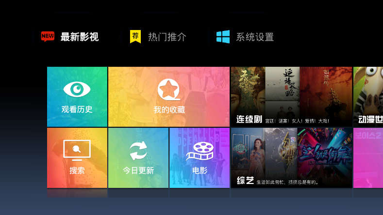 今日影视2.1.6 TV+安卓+iOS+pad 一款永久免费观看的盒子-第1张图片-分享者 - 优质精品软件、互联网资源分享