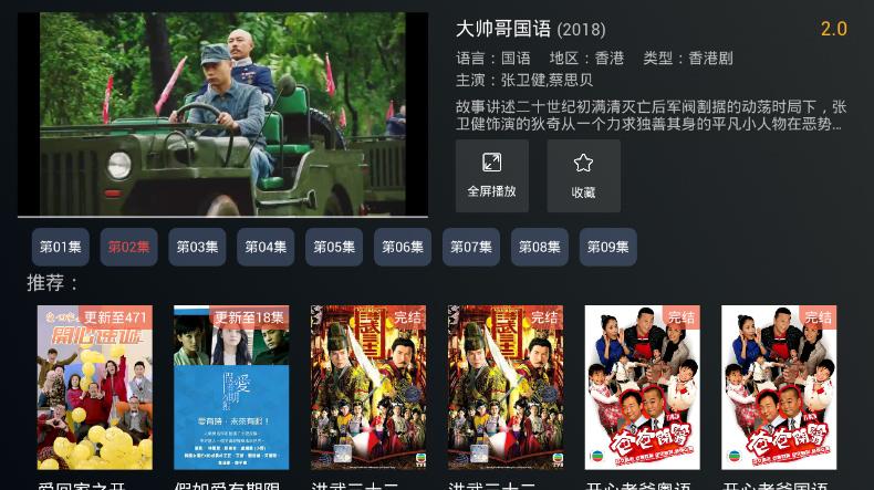 今日影视2.1.6 TV+安卓+iOS+pad 一款永久免费观看的盒子-第5张图片-分享者 - 优质精品软件、互联网资源分享