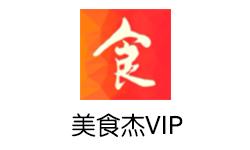 美食杰v6.9.5去广告/去推荐/精简/破解VIP版