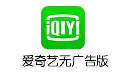 爱奇艺 v9.12.5 Google Play 无广告版