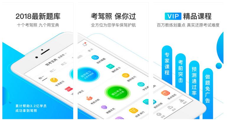 驾考宝典v7.2.4 去广告、VIP视频无限看-第1张图片-分享者 - 优质精品软件、互联网资源分享