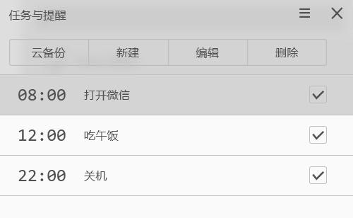轻量级桌面图标整理软件 Rolan v2.2 中文破解版-第4张图片-分享者 - 优质精品软件、互联网资源分享