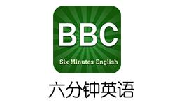 BBC六分钟英语 V3.9.3 直装VIP版