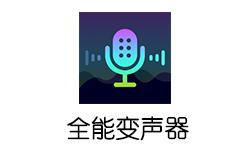 全能变声器V4.20、去广告、去登陆弹窗、内购破解