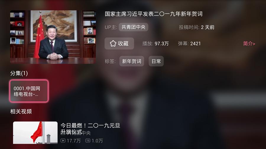 云视听小电视(哔哩哔哩盒子版)1.2.7 大屏体验更爽-第2张图片-分享者 - 优质精品软件、互联网资源分享