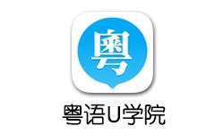 粤语U学院 V6.7.0 直装VIP解锁版