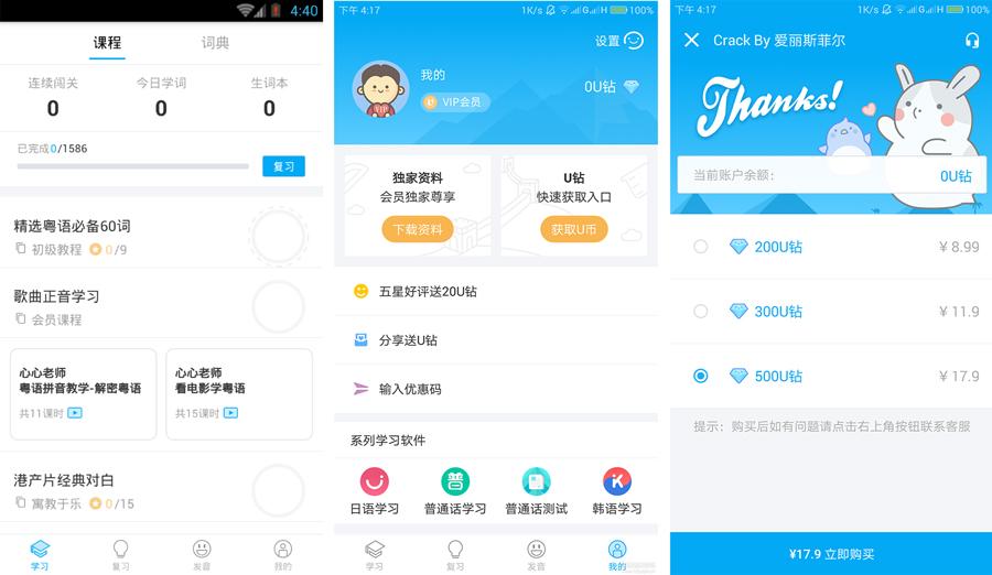 粤语U学院 V6.7.0 直装VIP解锁版-第1张图片-分享者 - 优质精品软件、互联网资源分享