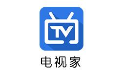 电视家-超好用的电视直播软件、盒子软件